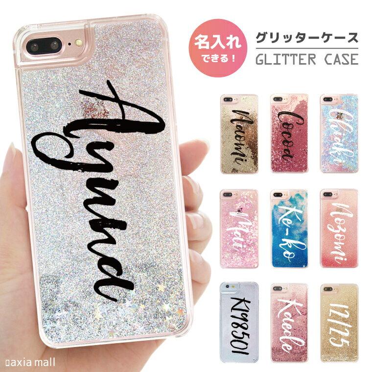 【名入れ できる】グリッター iPhoneケース iPhone8 iPhone XS iPhone XR ケース キラキラ 動く 液体 iPhoneケース おしゃれ かわいい 海外 トレンド 文字入れ