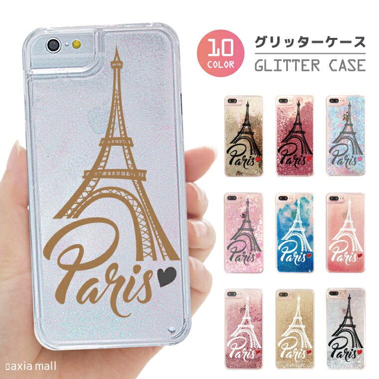 グリッター iPhoneケース iPhone8 iPhone XS iPhone XR ケース キラキラ 動く 液体 iPhoneケース おしゃれ かわいい 海外 トレンド パリ PARIS エッフェル塔 アイコン