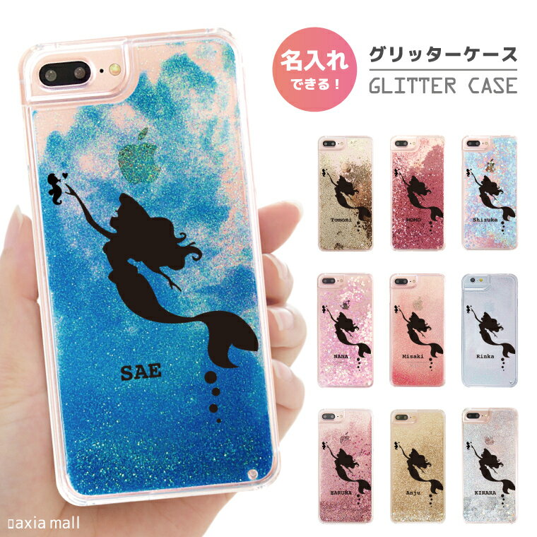 【名入れ できる】グリッター iPhoneケース iPhone8 iPhone XS iPhone XR ケース キラキラ 動く 液体 iPhoneケース おしゃれ かわいい 海外 トレンド マーメイド Mermaid 人魚 文字入れ