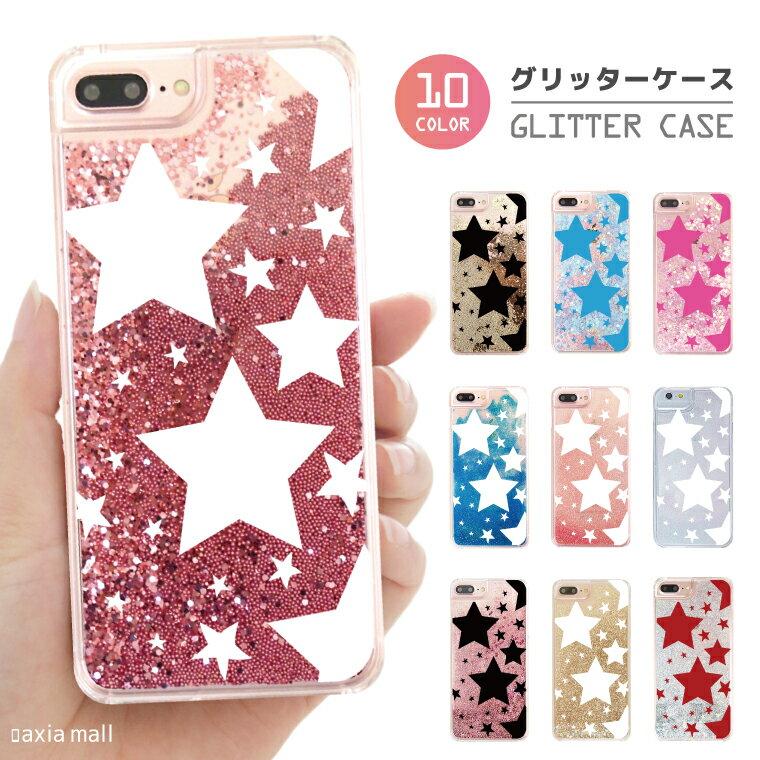 グリッター iPhoneケース iPhone8 iPhone XS iPhone XR ケース キラキラ 動く 液体 iPhoneケース おしゃれ かわいい 海外 トレンド スター デザイン STAR 星 カラフル