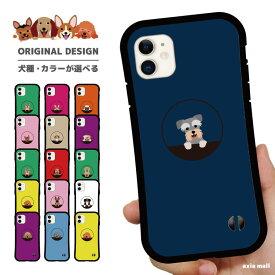 【好きな犬種&カラーを選べる】iPhone 12 Pro Max mini アイフォン12 iPhone 11 SE2 iPhone SE 第2世代 11 Pro XR ケース グリップケース グリップ かわいい おしゃれ スマホケース 耐衝撃 TPU