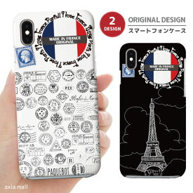 iPhone 11 Pro XR XS ケース iPhone 8 7 XS Max ケース おしゃれ スマホケース 全機種対応 MADE IN FRANCE デザイン パリ フランス ブラック ホワイト かわいい Xperia 1 Ace XZ3 XZ2 Galaxy S10 S9 feel AQUOS sense R3 R2 HUAWEI P30 P20 ハードケース