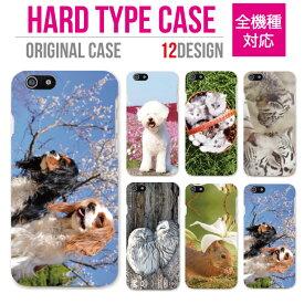 iPhone12 mini Pro Max アイフォン12 iPhone SE 第2世代 11 Pro XR 8 7 ケース おしゃれ スマホケース アイフォン 全機種対応 アニマル パンダ ウマ サル ライオン ゾウ ホワイトタイガー トラ フクロウ かわいい Xperia 1 Ace XZ3 Galaxy S10 S9 AQUOS sense ハードケース