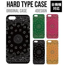 iPhone XR XS ケース iPhone 8 7 XS Max ケース おしゃれ スマホケース 全機種対応 ペイズリー ペイズリー柄 Paisley バンダナ ファッション デザイン かわいい Xperia 1 Ace XZ3 XZ2 Galaxy S10 S9 feel AQUOS sense R3 R2 HUAWEI P30 P20 ハードケース