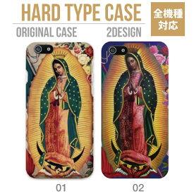 iPhone12 mini Pro Max アイフォン12 iPhone SE 第2世代 11 Pro XR 8 7 ケース おしゃれ スマホケース アイフォン 全機種対応 聖母マリア マリア様 マリア MARIA COOL ベージュ パープル かわいい Xperia 1 Ace XZ3 Galaxy S10 S9 AQUOS sense ハードケース