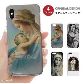 iPhone XR XS ケース iPhone 8 7 XS Max ケース おしゃれ スマホケース 全機種対応 聖母マリア マリア様 マリア COOL デザイン かわいい Xperia 1 Ace XZ3 XZ2 Galaxy S10 S9 feel AQUOS sense R3 R2 HUAWEI P30 P20 ハードケース