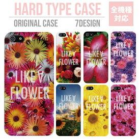 iPhone 11 Pro XR XS ケース iPhone 8 7 XS Max ケース おしゃれ スマホケース 全機種対応 LIKE A FLOWER 花柄 フラワ− シンプル 花 大デザイン かわいい Xperia 1 Ace XZ3 XZ2 Galaxy S10 S9 feel AQUOS sense R3 R2 HUAWEI P30 P20 ハードケース
