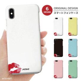 iPhone SE 第2世代 11 Pro XR 8 7 XS Max ケース おしゃれ スマホケース アイフォン 全機種対応 リップ柄 XOXO デザイン KISS LIP ファッション セレブ GIRLY ガーリー かわいい Xperia 1 Ace XZ3 Galaxy S10 S9 AQUOS sense ハードケース