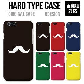iPhone 11 Pro XR XS ケース iPhone 8 7 XS Max ケース おしゃれ スマホケース 全機種対応 ヒゲ ひげ 髭 話題 セレブ ファッション かわいい Xperia 1 Ace XZ3 XZ2 Galaxy S10 S9 feel AQUOS sense R3 R2 HUAWEI P30 P20 ハードケース