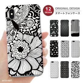iPhone12 mini Pro Max アイフォン12 iPhone SE 第2世代 11 Pro XR 8 7 ケース おしゃれ スマホケース アイフォン 全機種対応 モノクロ ボーダー ドット スター ストライプ かわいい Xperia 1 Ace XZ3 Galaxy S10 S9 AQUOS sense ハードケース