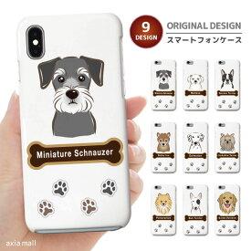iPhone SE 第2世代 11 Pro XR 8 7 XS Max ケース おしゃれ スマホケース アイフォン 全機種対応 ワンちゃん デザイン 子犬 DOG ボストンテリア ポメラニアン シュナウザー かわいい Xperia 1 Ace XZ3 Galaxy S10 S9 AQUOS sense ハードケース