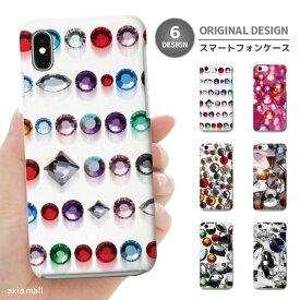 iPhone 11 Pro XR XS ケース iPhone 8 7 XS Max ケース おしゃれ スマホケース 全機種対応 宝石 デザイン プリント ダイヤモンド ダイヤ ジュエリー 女子 カラット かわいい Xperia 1 Ace XZ3 XZ2 Galaxy S10 S9 feel AQUOS sense R3 R2 HUAWEI P30 P20 ハードケース