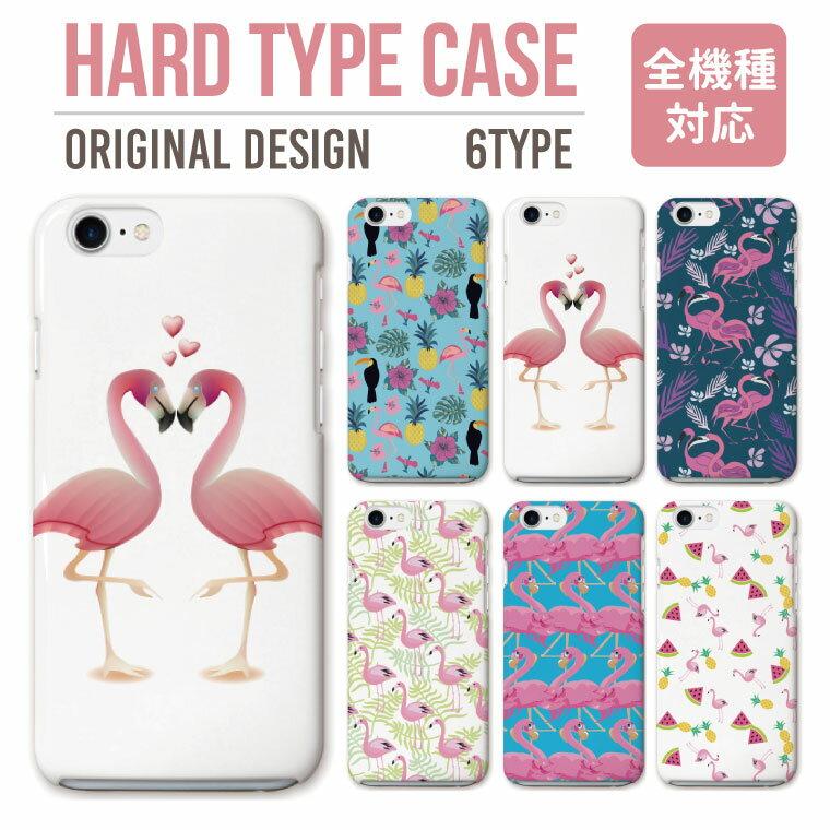 iPhone8 ケース iPhone XS XS Max XR ケース おしゃれ スマホケース 全機種対応 フラミンゴ flamingo デザイン鳥 Bird バード 動物 アニマル 人気 かわいい Xperia XZ1 XZ2 Galaxy S9 S8 feel AQUOS sense R2 HUAWEI P20 P10 ハードケース