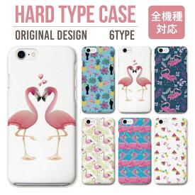 iPhone XR XS ケース iPhone 8 7 XS Max ケース おしゃれ スマホケース 全機種対応 フラミンゴ flamingo デザイン鳥 Bird バード 動物 アニマル 人気 かわいい Xperia 1 Ace XZ3 XZ2 Galaxy S10 S9 feel AQUOS sense R3 R2 HUAWEI P30 P20 ハードケース
