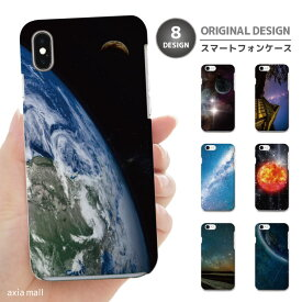 iPhone 11 Pro XR XS ケース iPhone 8 7 XS Max ケース おしゃれ スマホケース 全機種対応 宇宙 デザイン 銀河 星 STAR Galaxy ギャラクシー Space スペース 地球 夜景 かわいい Xperia 1 Ace XZ3 XZ2 Galaxy S10 S9 feel AQUOS sense R3 R2 HUAWEI P30 P20 ハードケース