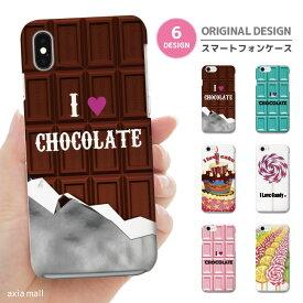 iPhone SE 第2世代 11 Pro XR 8 7 XS Max ケース おしゃれ スマホケース アイフォン 全機種対応 チョコレート デザイン Chocolate チョコ ショコラ お菓子 ポップ POP かわいい Xperia 1 Ace XZ3 Galaxy S10 S9 AQUOS sense ハードケース