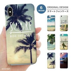 iPhone XR XS ケース iPhone 8 7 XS Max ケース おしゃれ スマホケース 全機種対応 SMILE SURF デザイン スマイル ハワイアン サーフ SURF 西海岸 トレンド アロハ かわいい Xperia 1 Ace XZ3 XZ2 Galaxy S10 S9 feel AQUOS sense R3 R2 HUAWEI P30 P20 ハードケース