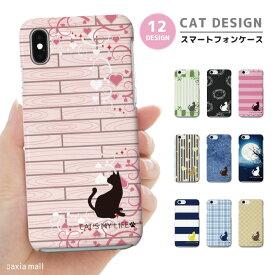 iPhone SE 第2世代 11 Pro XR 8 7 XS Max ケース おしゃれ スマホケース アイフォン 全機種対応 猫 ネコ デザイン キャット ボーダー デニム チェック 癒し 女子 ペット かわいい Xperia 1 Ace XZ3 Galaxy S10 S9 AQUOS sense ハードケース