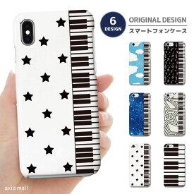 iPhone SE 第2世代 11 Pro XR 8 7 XS Max ケース おしゃれ スマホケース アイフォン 全機種対応 ピアノ 鍵盤 デザイン 音符 青空 スカイ 星 スター Piano STAR Sky Music 音楽 かわいい Xperia 1 Ace XZ3 Galaxy S10 S9 AQUOS sense ハードケース