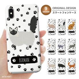 iPhone 11 Pro XR XS ケース iPhone 8 7 XS Max ケース おしゃれ スマホケース 全機種対応 猫 ネコ デザイン キャット ペット ロシアンブルー ショートヘアー ペルシャ かわいい Xperia 1 Ace XZ3 XZ2 Galaxy S10 S9 feel AQUOS sense R3 R2 HUAWEI P30 P20 ハードケース