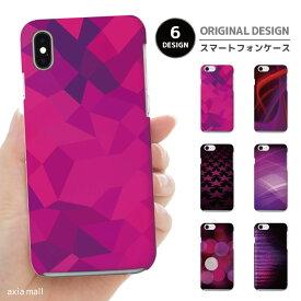 iPhone 11 Pro XR XS ケース iPhone 8 7 XS Max ケース おしゃれ スマホケース 全機種対応 アート デザイン スター STAR 星 Art 幾何学模様 不思議 芸術 絵 ペイント かわいい Xperia 1 Ace XZ3 XZ2 Galaxy S10 S9 feel AQUOS sense R3 R2 HUAWEI P30 P20 ハードケース