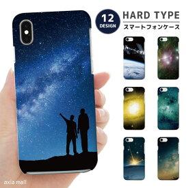 iPhone 11 Pro XR XS ケース iPhone 8 7 XS Max ケース おしゃれ スマホケース 全機種対応 宇宙 デザイン 銀河 星 STAR Space スペース 地球 夜景 天体観測 ブラックホール かわいい Xperia 1 Ace XZ3 XZ2 Galaxy S10 S9 feel AQUOS sense R3 R2 HUAWEI P30 P20 ハードケース