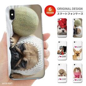 iPhone XR XS ケース iPhone 8 7 XS Max ケース おしゃれ スマホケース 全機種対応 I LOVE DOG デザイン ワンちゃん キュート 子犬 ハット メガネ パグ フレンチブル 寝顔 かわいい Xperia 1 Ace XZ3 XZ2 Galaxy S10 S9 feel AQUOS sense R3 R2 HUAWEI P30 P20 ハードケース