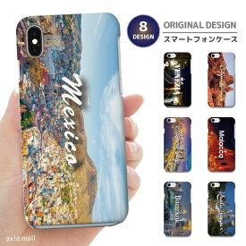 iPhone 11 Pro XR XS ケース iPhone 8 7 XS Max ケース おしゃれ スマホケース 全機種対応 世界都市 海外 都市 City マリーナベイ シドニー ヴェネツィア かわいい Xperia 1 Ace XZ3 XZ2 Galaxy S10 S9 feel AQUOS sense R3 R2 HUAWEI P30 P20 ハードケース