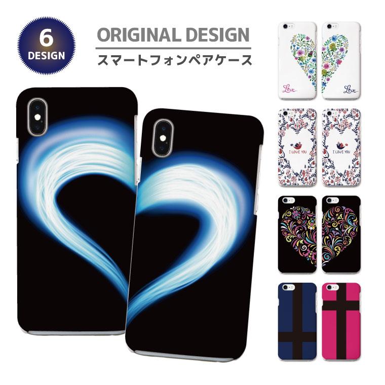 ペアケース 2個セット iPhone8 ケース iPhone XS XS Max XR ケース おしゃれ スマホケース 全機種対応 ペア カップル デザイン ハート クロス 夫婦 プレゼント Xperia XZ3 XZ1 Galaxy S9 S8 feel AQUOS sense R2 HUAWEI P20 P10 ハードケース