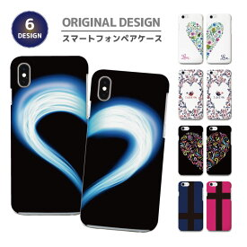 ペアケース 2個セット iPhone XR XS ケース iPhone 8 7 XS Max ケース おしゃれ スマホケース 全機種対応 ペア カップル デザイン ハート クロス 夫婦 プレゼント Xperia 1 Ace XZ3 XZ2 Galaxy S10 S9 feel AQUOS sense R3 R2 HUAWEI P30 P20 ハードケース