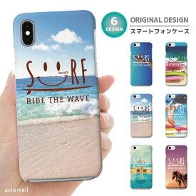 iPhone XR XS ケース iPhone 8 7 XS Max ケース おしゃれ スマホケース 全機種対応 SMILE SURF デザイン スマイル ハワイアン サーフ SURF 西海岸 トレンド アロハ ビーチ かわいい Xperia 1 Ace XZ3 XZ2 Galaxy S10 S9 feel AQUOS sense R3 R2 HUAWEI P30 P20 ハードケース