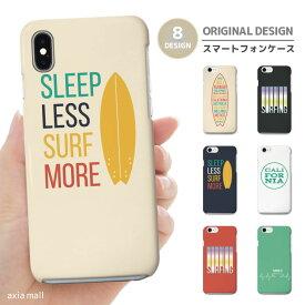 iPhone SE 第2世代 11 Pro XR 8 7 XS Max ケース おしゃれ スマホケース アイフォン 全機種対応 SURF デザイン サーフ SURFING 西海岸 海外 ハワイアン アロハ かわいい Xperia 1 Ace XZ3 Galaxy S10 S9 AQUOS sense ハードケース
