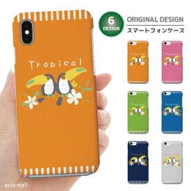 iPhone SE 第2世代 11 Pro XR 8 7 XS Max ケース おしゃれ スマホケース アイフォン 全機種対応 Tropical デザイン オニオオハシ 南国 アロハ ハワイアン ハワイ かわいい Xperia 1 Ace XZ3 Galaxy S10 S9 AQUOS sense ハードケース