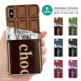 iPhone XR XS ケース iPhone 8 7 XS Max ケース おしゃれ スマホケース 全機種対応 チョコレート デザイン 板チョコ バレンタイン ホワイトデー プレゼント お菓子 かわいい Xperia 1 Ace XZ3 XZ2 Galaxy S10 S9 feel AQUOS sense R3 R2 HUAWEI P30 P20 ハードケース