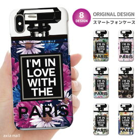 iPhone SE 第2世代 11 Pro XR 8 7 XS Max ケース おしゃれ スマホケース アイフォン 全機種対応 香水ボトル Perfume デザイン フレグランス 花柄 ボタニカル トレンド かわいい Xperia 1 Ace XZ3 Galaxy S10 S9 AQUOS sense ハードケース