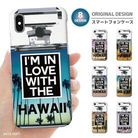 iPhone 11 Pro XR XS ケース iPhone 8 7 XS Max ケース おしゃれ スマホケース 全機種対応 香水ボトル Perfume デザイン パフューム フレグランス ハワイアン 女子 かわいい Xperia 1 Ace XZ3 XZ2 Galaxy S10 S9 feel AQUOS sense R3 R2 HUAWEI P30 P20 ハードケース