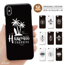 iPhone8 ケース iPhone XS XS Max XR ケース おしゃれ スマホケース 全機種対応 ハワイアン デザイン ハワイ アロハ Summer ヤシの木 西海岸 ビーチ サーフ かわいい Xperia XZ1 XZ2 Galaxy S9 S8 feel AQUOS sense R2 HUAWEI P20 P10 ハードケース