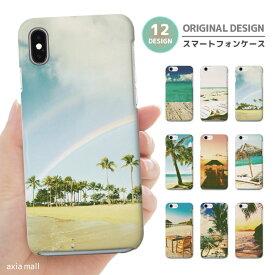 iPhone 11 Pro XR XS ケース iPhone 8 7 XS Max ケース おしゃれ スマホケース 全機種対応 BEACH デザイン ビーチ ハワイアン ハワイ ALOHA アロハ サーフ 西海岸 かわいい Xperia 1 Ace XZ3 XZ2 Galaxy S10 S9 feel AQUOS sense R3 R2 HUAWEI P30 P20 ハードケース