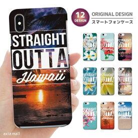 iPhone8 ケース iPhone XS XS Max XR ケース おしゃれ スマホケース 全機種対応 STRAIGHT OUTTA HAWAII デザイン ハワイアン ALOHA ハワイ トロピカル 西海岸 かわいい Xperia XZ1 XZ2 Galaxy S9 S8 feel AQUOS sense R2 HUAWEI P20 P10 ハードケース