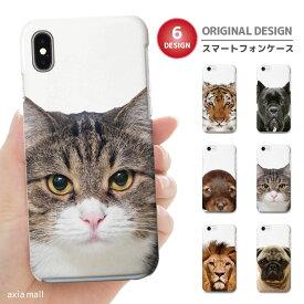 iPhone XR XS ケース iPhone 8 7 XS Max ケース おしゃれ スマホケース 全機種対応 アニマル フェイス デザイン 猫 ネコ 犬 いぬ DOG ワンちゃん トラ ライオン かわいい Xperia 1 Ace XZ3 XZ2 Galaxy S10 S9 feel AQUOS sense R3 R2 HUAWEI P30 P20 ハードケース