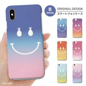 iPhone XR XS ケース iPhone 8 7 XS Max ケース おしゃれ スマホケース 全機種対応 スマイル ニコちゃん デザイン パイナップル Smile ニコニコ グラデーション トレンド かわいい Xperia 1 Ace XZ3 XZ2 Galaxy S10 S9 feel AQUOS sense R3 R2 HUAWEI P30 P20 ハードケース