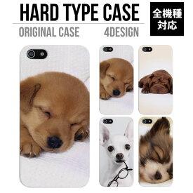 iPhone12 mini Pro Max アイフォン12 iPhone SE 第2世代 11 Pro XR 8 7 ケース おしゃれ スマホケース アイフォン 全機種対応 猫 ネコ キュート 子犬 犬 いぬ イヌ DOG ワンちゃん 動物 人気 かわいい Xperia 1 Ace XZ3 Galaxy S10 S9 AQUOS sense ハードケース