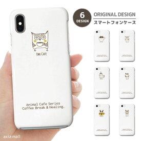 iPhone 11 Pro XR XS ケース iPhone 8 7 XS Max ケース おしゃれ スマホケース 全機種対応 アニマル カフェ デザイン 猫 ネコ パンダ フクロウ コーヒー Coffee Cafe かわいい Xperia 1 Ace XZ3 XZ2 Galaxy S10 S9 feel AQUOS sense R3 R2 HUAWEI P30 P20 ハードケース