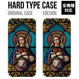 iPhone XR XS ケース iPhone 8 7 XS Max ケース おしゃれ スマホケース 全機種対応 マリア様 マリア 聖母 教会 ステンドグラス キリスト かわいい Xperia 1 Ace XZ3 XZ2 Galaxy S10 S9 feel AQUOS sense R3 R2 HUAWEI P30 P20 ハードケース