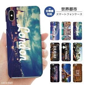 iPhone XR XS ケース iPhone 8 7 XS Max ケース おしゃれ スマホケース 全機種対応 世界都市 海外 都市 ドバイ ラスベガス LA ロンドン ニューヨーク パリ アメリカ かわいい Xperia 1 Ace XZ3 XZ2 Galaxy S10 S9 feel AQUOS sense R3 R2 HUAWEI P30 P20 ハードケース