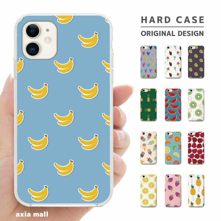 【999円】iPhone8 ケース iPhone XS XS Max XR ケース おしゃれ スマホケース 全機種対応 フルーツ お菓子 スイーツ アイス パイナップル イチゴ リンゴ バナナ レモン かわいい Xperia XZ3 XZ1 Galaxy S9 S8 feel AQUOS sense R2 HUAWEI P20 P10 ハードケース