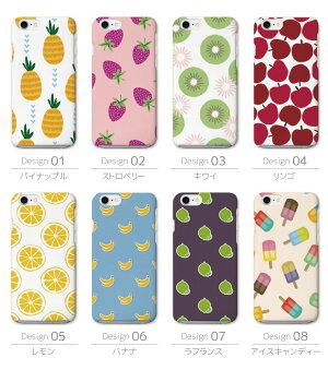 iPhone7ケース全機種対応送料無料フルーツお菓子スイツハートグレープフルーツアイスパイナップルイチゴリンゴバナナレモンラ・フランスXperiaXPerformanceSO-04HZ5SO-01HZ3GalaxyS7edgeSC-02HAQUOSARROWSDIGNO
