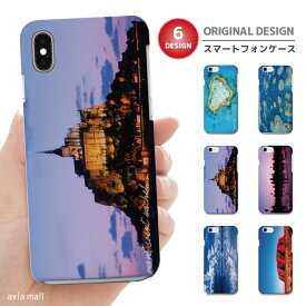 iPhone XR XS ケース iPhone 8 7 XS Max ケース おしゃれ スマホケース 全機種対応 世界遺産 デザイン アンコールワット ハートリーフ ウユニ モンサンミッシェル かわいい Xperia 1 Ace XZ3 XZ2 Galaxy S10 S9 feel AQUOS sense R3 R2 HUAWEI P30 P20 ハードケース