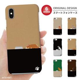 iPhone 11 Pro XR XS ケース iPhone 8 7 XS Max ケース おしゃれ スマホケース 全機種対応 ワンちゃん イラスト デザイン 子犬 トイプードル コーギー シュナウザー かわいい Xperia 1 Ace XZ3 XZ2 Galaxy S10 S9 feel AQUOS sense R3 R2 HUAWEI P30 P20 ハードケース