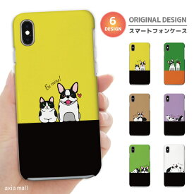 iPhone XR XS ケース iPhone 8 7 XS Max ケース おしゃれ スマホケース 全機種対応 ワンちゃん ネコちゃん イラスト デザイン 子犬 子猫 ネコ 猫 仲良し かわいい Xperia 1 Ace XZ3 XZ2 Galaxy S10 S9 feel AQUOS sense R3 R2 HUAWEI P30 P20 ハードケース